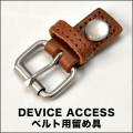 【マグネット部品】DEVICE Access (デバイス アクセス) シリーズ ベルト金具【YZDA300】