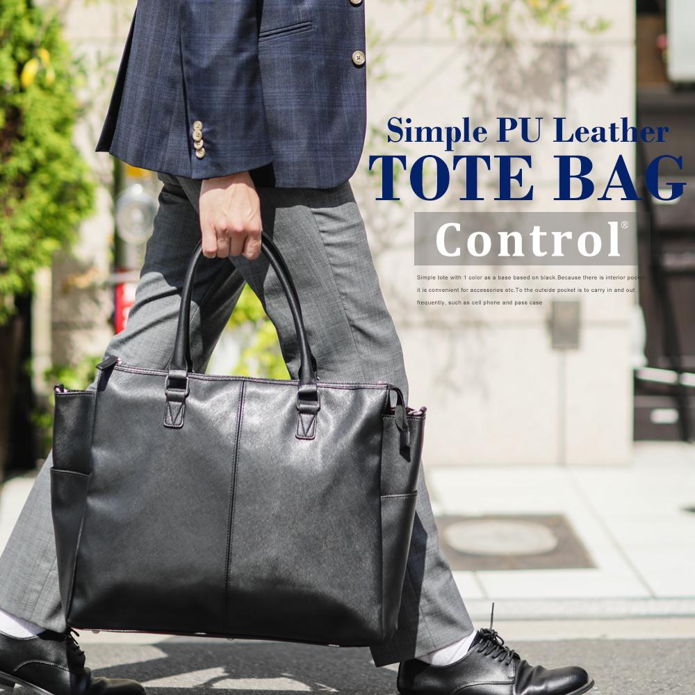 Control シンプル合皮2wayトートバッグ【TTG70049】
