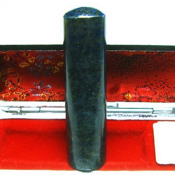 ラピスラズリ 印材 ※別途料金で篆刻可能 16mm [T47-596]