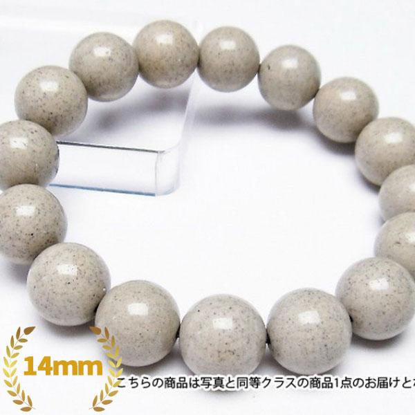 台湾産 北投石 天然ラジウム効果 ブレスレット14mm