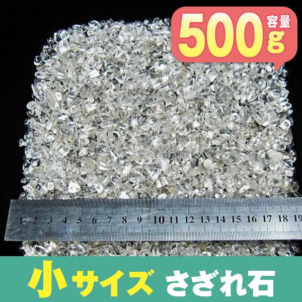 ヒマラヤ水晶さざれサイズ:小 《rv》[T711-1]