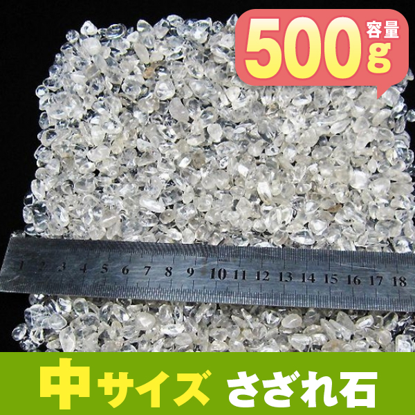 ヒマラヤ水晶さざれサイズ:中 《rv》 [T711-2]