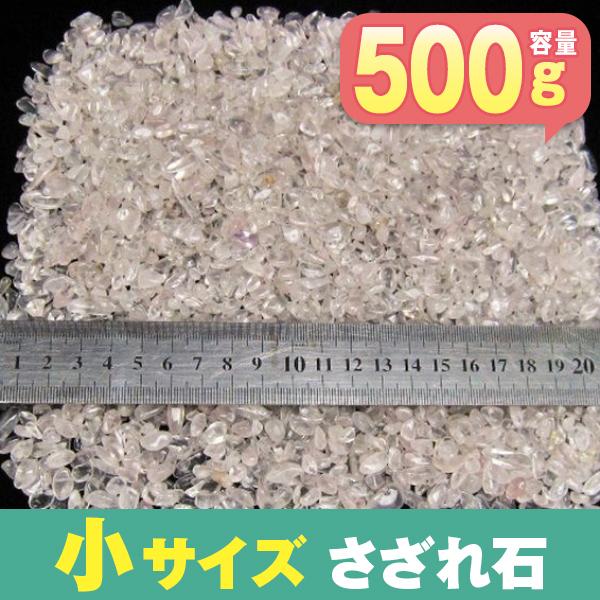 ローズクォーツさざれサイズ:小 《rv》 [T714-1]