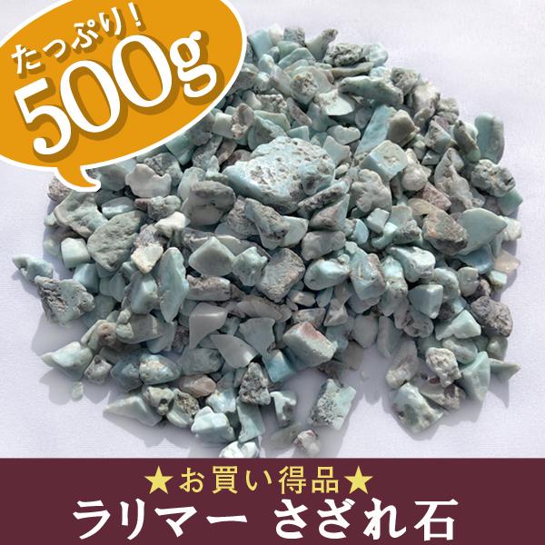 ラリマー さざれ石 癒しのパワーで気分を浄化 たっぷり500g [T715-1] 《rv》