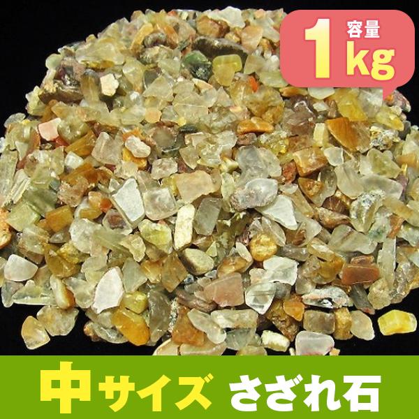 1Kg金針ルチル水晶さざれサイズ:中