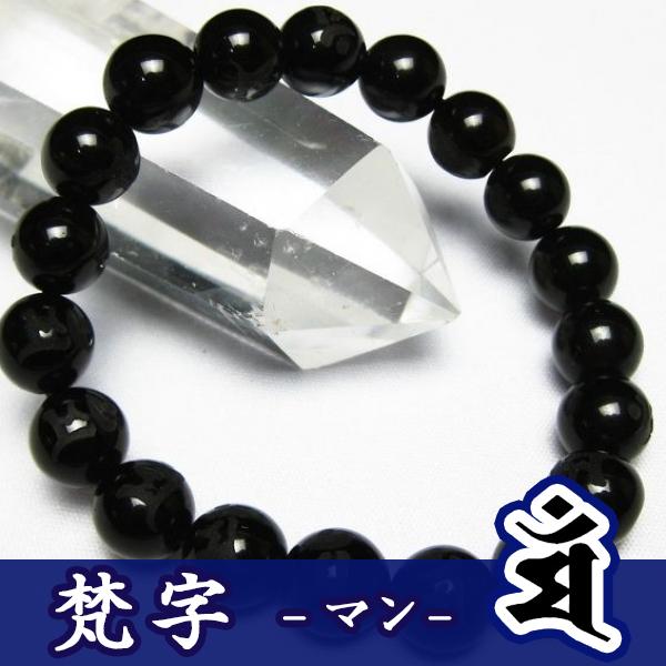 モリオン 純天然 黒水晶 浮彫り梵字 マン ブレスレット10mm