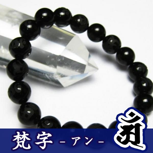 モリオン 純天然 黒水晶 浮彫り梵字 アン ブレスレット10mm[T772-48]