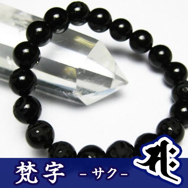 モリオン 純天然 黒水晶 浮彫り梵字 サク ブレスレット10mm[T772-52]