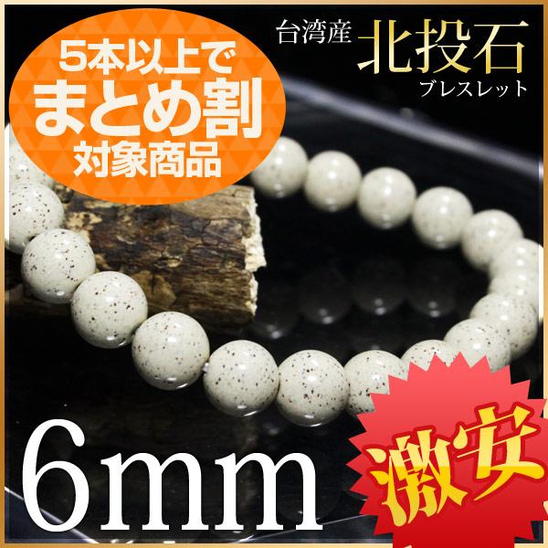 《業者様必見!》台湾北投温泉産 北投石ブレスレット 6mm 5本以上でまとめ割!高利益商材  《rv》[T811-15]《卸》