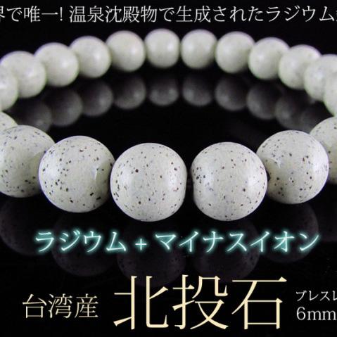台湾産 北投石 天然ラジウム効果 ブレスレット6mm 《rv》 [T811-21]