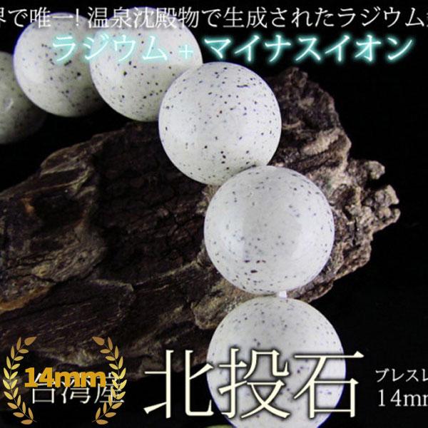 台湾産 北投石 天然ラジウム効果 ブレスレット14mm 《rv》[T811-22]