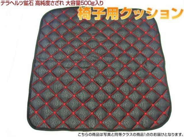 テラヘルツ鉱石 高純度さざれ 大容量500g入り 椅子用クッション ブラック 《rv》[T827-11]