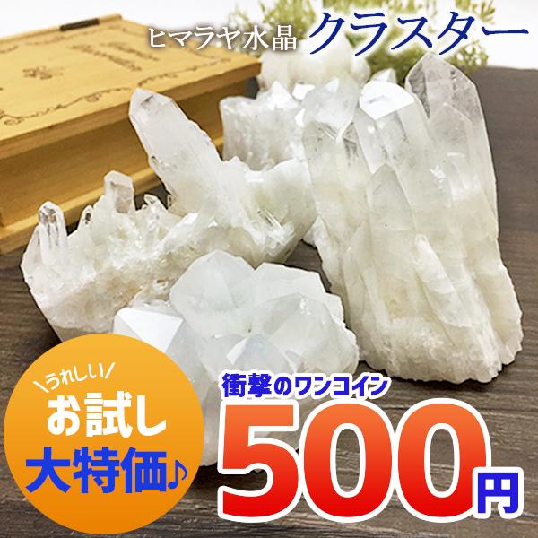 《お試し特価品!》 ヒマラヤ水晶クラスター 約80g~130gのサイズより1個をランダムでお届け!《rv》 [T852-3]