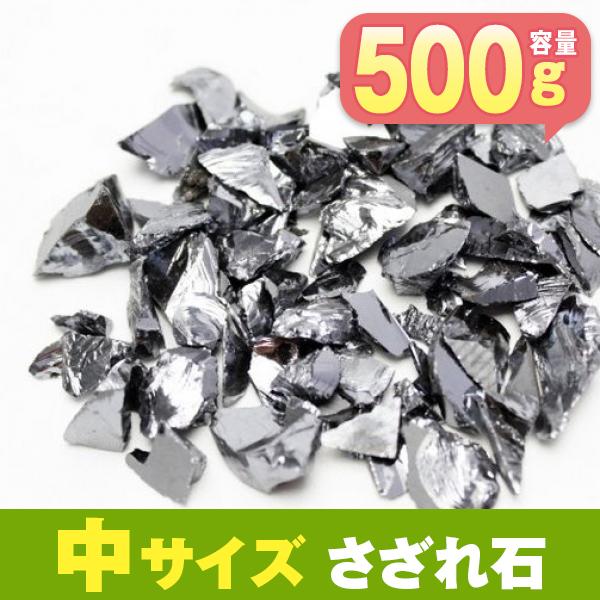テラヘルツさざれサイズ:中 500g 《rv》 [T859-20]