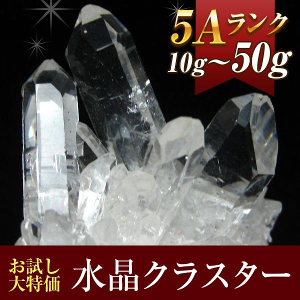 ★浄化効果★《お試し特価品!》小さくても美麗な逸品! 5A水晶クラスター/ポイント原石 約10g~50gのサイズより1個をランダムでお届け! t863-17 《rv》