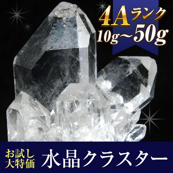 ★浄化効果★《お試し特価品!》小さくても美麗な逸品! 4A水晶クラスター/ポイント原石 約10g~50gのサイズより1個をランダムでお届け! t863-18 《rv》