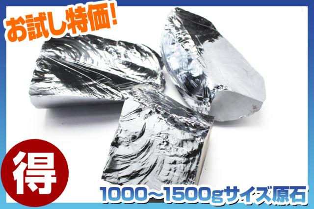 ★話題のテラヘルツがお試し特価★ テラヘルツ鉱石 高純度原石 1000~1500gサイズ1個をランダムでお届け! t863-1 《rv》