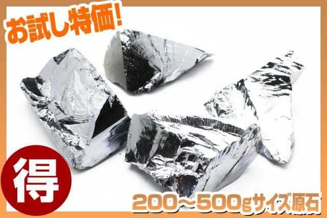 ★話題のテラヘルツがお試し特価★ テラヘルツ鉱石 高純度原石 200~500gサイズ1個をランダムでお届け! t863-3 《rv》