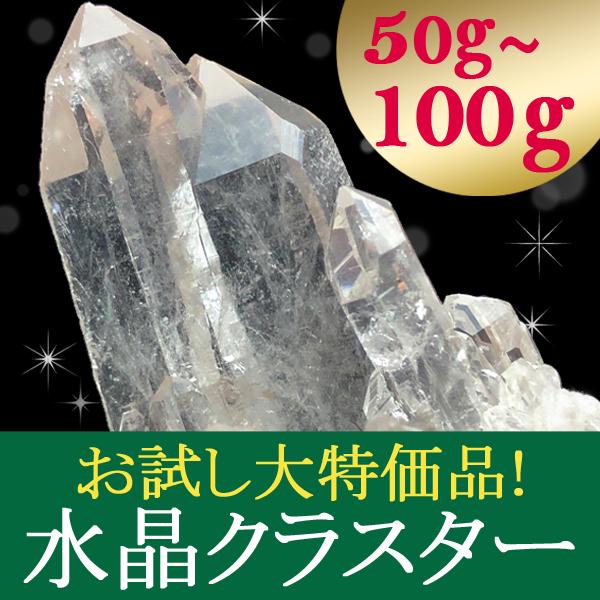 《お試し特価品!》ブラジル産 水晶クラスター/ポイント原石 約50g~100gのサイズより1個をランダムでお届け! t863-7 《rv》 crystal