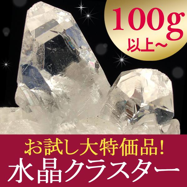《お試し特価品!》ブラジル産 水晶クラスター/ポイント原石 約100g~150gのサイズより1個をランダムでお届け! t863-8 《rv》 crystal