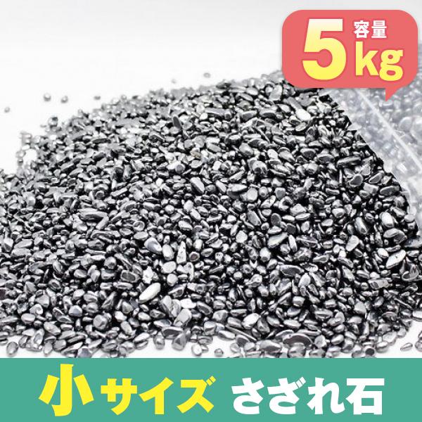 ★細胞活性化・健康★ 5Kgテラヘルツ鉱石 高純度 さざれサイズ:小[T864-10]