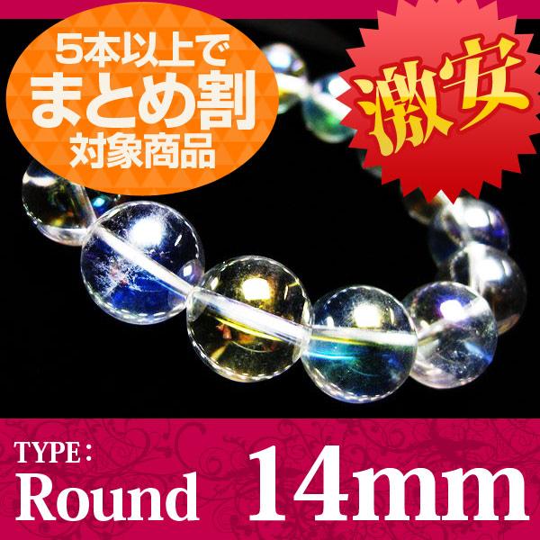 《業者様必見!》レインボーオーラブレスレット14mm 5本以上でまとめ割!高利益商材 《rv》 [A2-22F]
