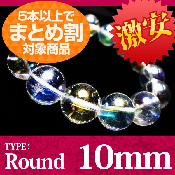《業者様必見!》レインボーオーラブレスレット10mm 5本以上でまとめ割!高利益商材 《rv》 [A2-22G]
