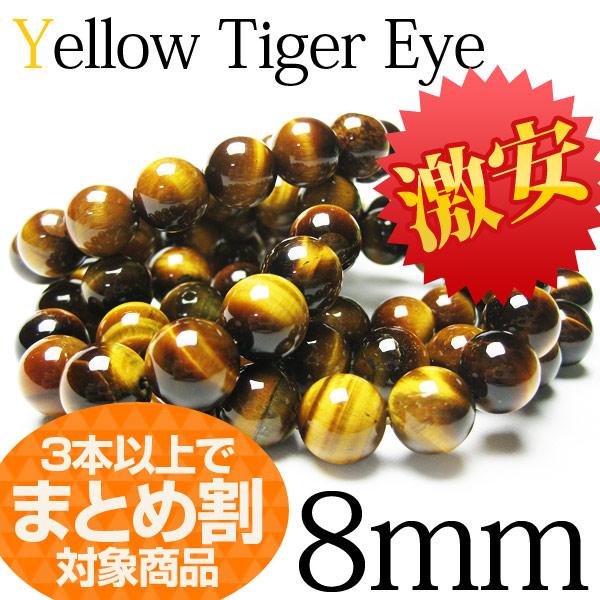 《業者様必見!》イエロー タイガーアイ ブレスレット 8mm  3本以上でまとめ割!高利益商材 《rv》 [A2-37A]