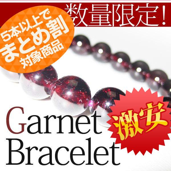《業者様必見!》ガーネット ブレスレット 9mm 5本以上でまとめ割!高利益商材 《rv》 [A2-48A]