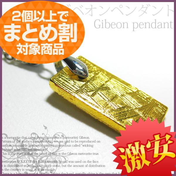 《業者様必見!》[T05-32C]ギベオンペンダント(ゴールド) 2個以上でまとめ割!高利益商材 《rv》