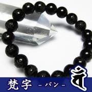 モリオン純天然黒水晶浮彫り梵字バンブレスレット10mm