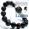 黒水晶 モリオン 梵字 ブレスレット