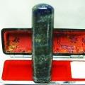 ラピスラズリ 印材 ※別途料金で篆刻可能 20mm [T47-401]
