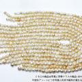 真珠 パール ミックスビーズ アソート 不定形 ラウンド ボタン 俵型ビーズ 一連 約5〜7.5mm  《rv》  [T748-1747]