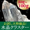 《お試し特価品!》ブラジル産 水晶クラスター/ポイント原石 約50g〜100gのサイズより1個をランダムでお届け! t863-7 《rv》 crystal