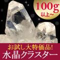 《お試し特価品!》ブラジル産 水晶クラスター/ポイント原石 約100g〜150gのサイズより1個をランダムでお届け! t863-8 《rv》 crystal