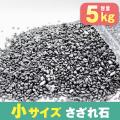 5Kgテラヘルツ鉱石 高純度 さざれサイズ:小