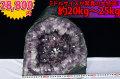 衝撃の大特価! ミドルサイズアメジストドーム! 約20kg〜25kg ブラジル産 アメジストドーム [t904-8-]