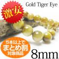 《業者様必見!》ゴールド タイガーアイ ブレスレット 8mm 5本以上でまとめ割!高利益商材 《rv》 [A2-41A]