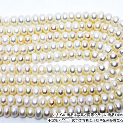 ★よりどり3本つかみ取り!対象品★ 真珠 パール ミックスビーズ アソート 不定形 ボタン型ビーズ 一連 約6.5~7.5mm 《rv》 [T748-1746]