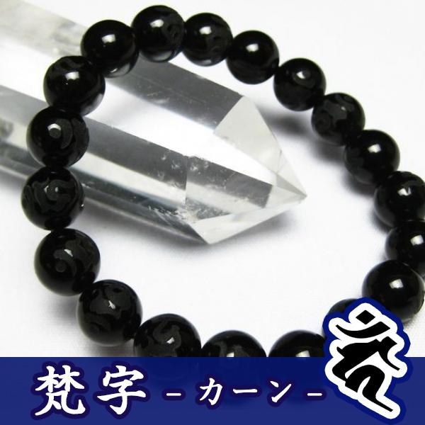 モリオン 純天然 黒水晶 浮彫り梵字 カーン ブレスレット10mm[T772-51]
