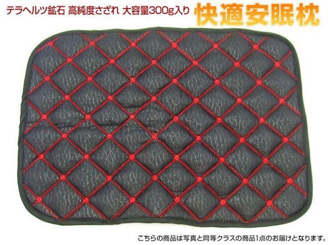 テラヘルツ鉱石 高純度さざれ 大容量300g入り 快適安眠枕パッド ブラック メッシュ