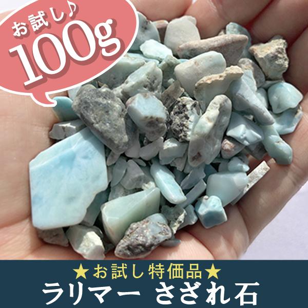 《お試し特価品!》ラリマーさざれ石 100g 癒しと浄化 インテリアにも 《メール便で送料無料》 t863-9 《rv》