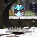新スタンドサンキャッチャー ネコちゃんスタンド/フルメタル限定品