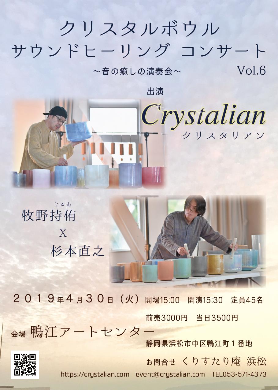 4/30(火) Crystalian サウンド ヒーリング コンサート(浜松市 鴨江アートセンター)