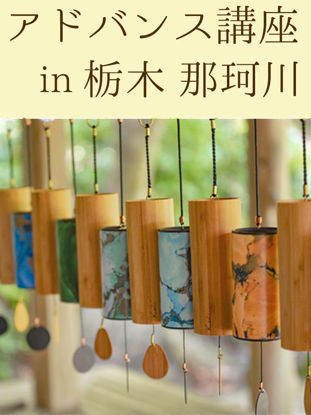 癒しのチャイムアドバンス講座 in 栃木  那珂川(ザフィア・チャイム5種セット付き)