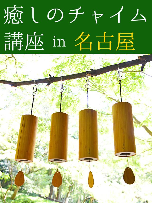 1月11~12日マキノ式癒しのチャイム音響師 初級講座 in 名古屋