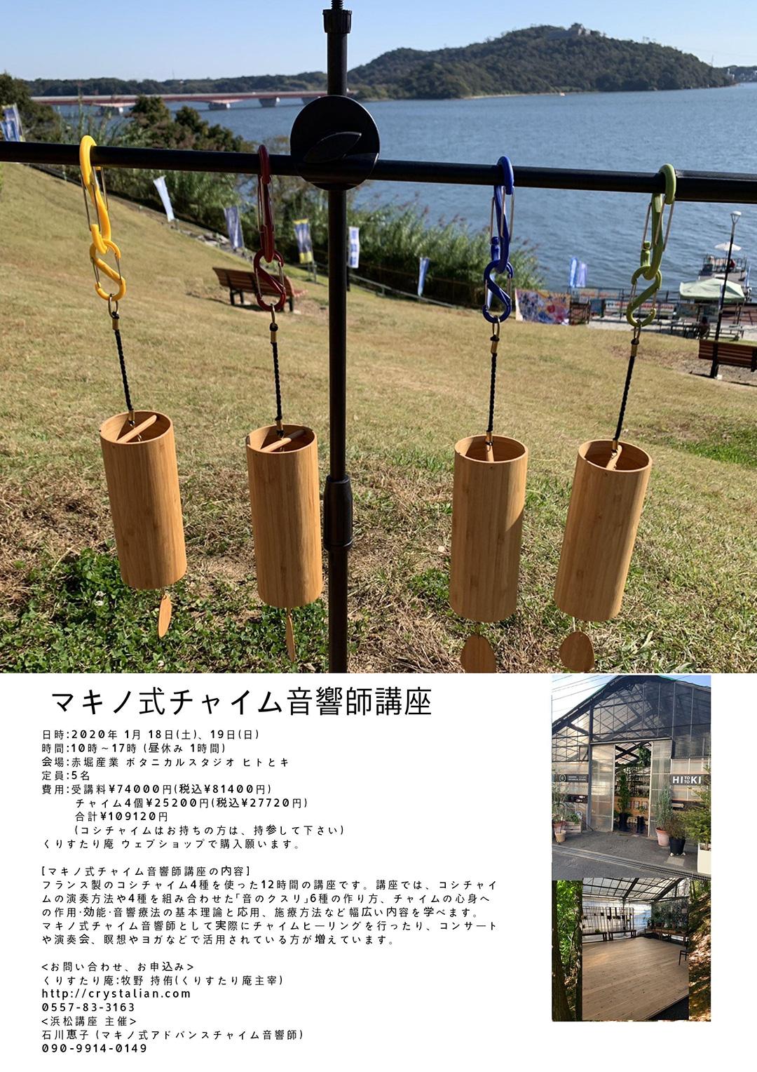 1月18~19日 癒しのチャイム講座 in 浜松(コシ・チャイム4種セット付き)