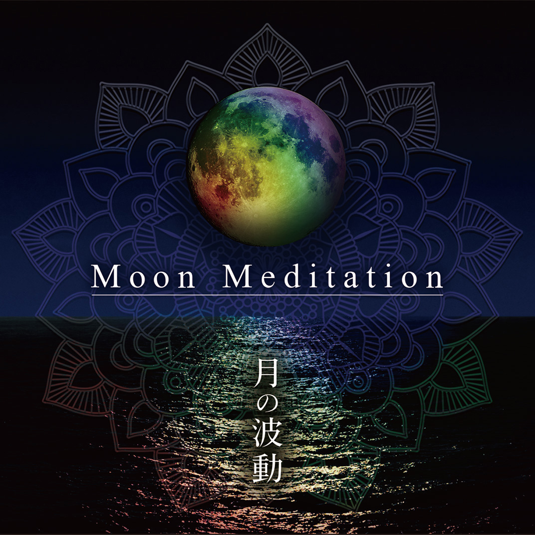 Moon Meditation〜月の波動〜