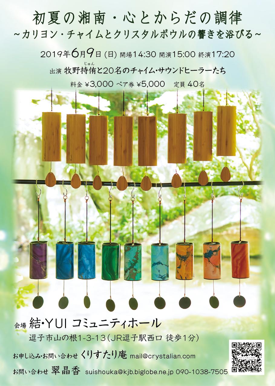 6月9日初夏の湘南・心とからだの調律(逗子市 結・YUI コミュニティホール)